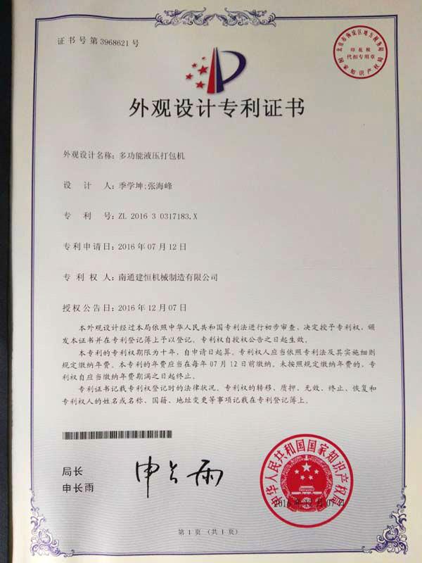 多功能液壓打包機專利證書